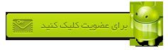 اشتراک در خبرنامه